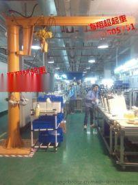 供应BZD型翔超牌悬臂吊,立柱式悬臂吊