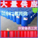 二氯丙烷市场报价,二氯丙烷生产厂家