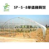 SP-S-832型單體鋼架大棚 大棚骨架 花卉蔬菜溫室大棚