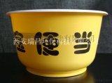 西安市一次性打包外卖专用碗重庆小面专用碗厂家直销大量批发