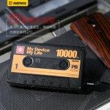 remax移动电源10000毫安充电宝 电池磁带系列