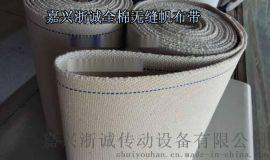 环形食品帆布传送带 纯棉耐高温输送带