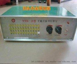 WMK-20型脉冲控制仪