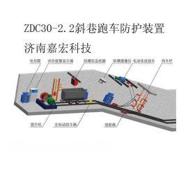 山东斜巷跑车防护装置生产厂家