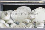 億美陶瓷食具28頭56頭骨瓷食具套裝 香檳玫瑰金邊食具
