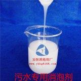 廠家直銷污水專用消泡劑
