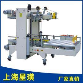 上海星璜XH-JB02全自动角边封箱机