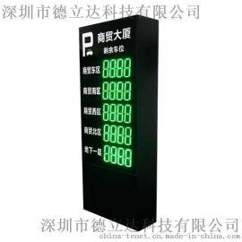 德立达供 超声波车位引导系统 车位引导总屏 入口引导屏TED-6516