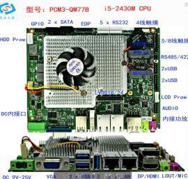 灵江工控板载I5高性能CPU多功能接口工业主板