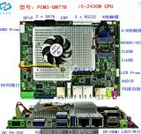 靈江工控板載I5高性能CPU多功能接口工業主板