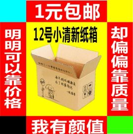 12号快递纸箱批发淘宝纸箱定制订做纸箱子打包纸盒定做纸箱子包邮