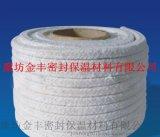 現貨批發陶瓷纖維盤根-陶瓷纖維盤根廠家|供應商-採購陶瓷纖維盤根價格