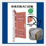 信阳珍珠岩厂家低价格供应珍珠岩门芯板(外墙板)