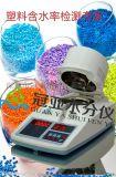 新SFY-100型台式卤素塑料快速测水仪