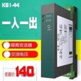 交流电压传感器 电压变送器AC0-5V 0-10V0-100V电量变送器4-20mA