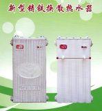760铸铁暖气换热器过水热魔箱