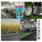 豆芽生产专用杀菌消毒防腐剂
