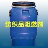 织物面料阻燃剂FR-310