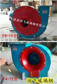 河北F4-72(A式)玻璃钢离心风机生产厂家&高压玻璃钢离心风机(F4-72)价格图片