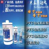 PVC電線粘矽膠_PVC電線粘鋁_PVC電線粘PS-高粘接力廠家供應