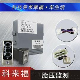 供应科来福现代IX35 朗动专用胎压监测系统 新款汽车胎压 不接线 不拆轮胎 不用电池