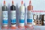 塑膠粘金屬膠水 塑膠粘接金屬膠水膠粘劑