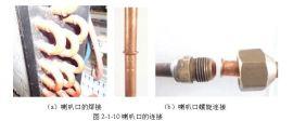 广州德力焊接设备-PT-PEF系列冲压式全自动管端成型机