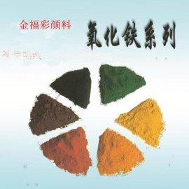 氧化铁颜料  氧化铁棕 氧化铁黑  氧化铁黄 氧化铁红 氧化铁蓝(宝蓝)氧化铁绿
