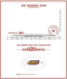 储贤印务电脑票据印刷各类打印纸印刷