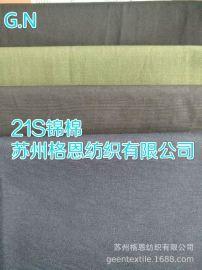 21S消光锦棉厂家  70D*21S消光锦棉 156*76  现货黑色  米色