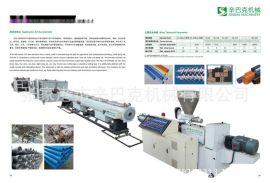PE管材生产线 PE塑料管材挤出生产线PE管材挤出生产线
