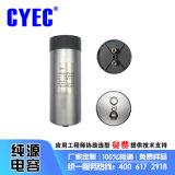 電力 聚丙烯電容器CDC 420uf/1300V
