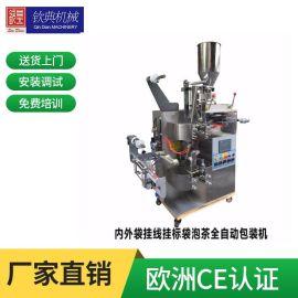 厂家直销18型全自动辣木籽袋泡茶包装机 多功能茶叶袋包装机械