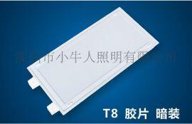 嵌入式300*600乳白灯盘2*18W LED T8胶片灯盘空盘布线