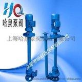 YW液下式排污泵,上海哈泉液下排污泵廠家