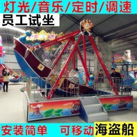海盗船/广场大型电动游乐设备/儿童室外海盗船转马玩具