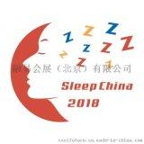 2018中國國際睡眠科技博覽會暨睡眠產業峯會
