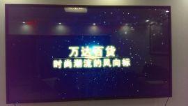 京东方110寸液晶电视厂家直销