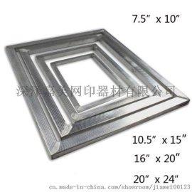 丝印铝网框定制厂家,高质量的铝型材制作-嘉美网印器材有限公司