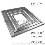 絲印鋁網框定製廠家,高質量的鋁型材製作-嘉美網印器材有限公司