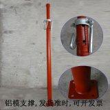 广州铝模板配件厂直销单支顶 做3.5米钢支撑厂 调节单支撑现货批发