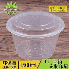龙虾桶 绿保康LBK-1500ml食品打包盒 龙虾碗 外卖打包桶 冒菜打包盒 水果生鲜塑料保鲜盒 可定制印刷 一次性饭盒