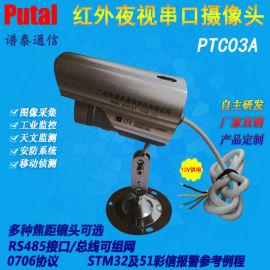 PTC03A 485串口摄像头/红外灯摄像头