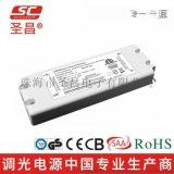 圣昌ETL可控硅调光电源 25W 恒压超薄型电源