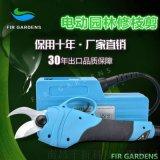 电动修枝剪电动果树剪刀电动剪枝剪充电式果枝剪电动剪刀