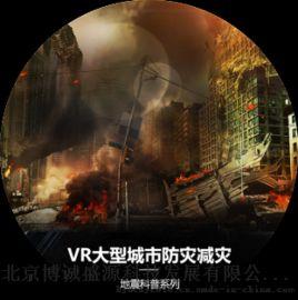 VR大型城市防災減災模擬系統