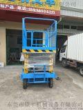 东莞供应10米移动式電動升降平台 高空作业升降机