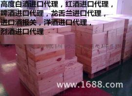 进口食品报关 红酒进口报关 水果进口