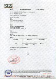 沪正纳米纺织品防螨整理剂