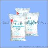 上海跃江牌纳米钛白粉(锐钛型)厂家直销
